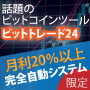 ビットトレード24 仮想通貨ビットコイン完全自動アービトラージシステム