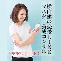 横山建の恋愛LINEマスター養成コンサル af-0671
