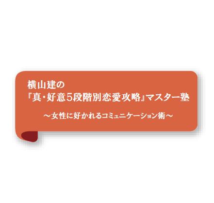 横山建の『真・好意5段階別恋愛攻略』マスター塾 af-3650