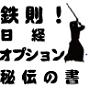鉄則!日経オプション秘伝の書