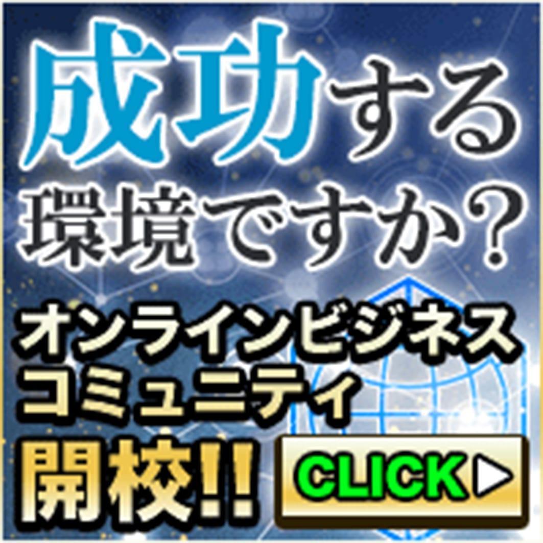 オンラインビジネスコミュニティ【24】