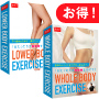 人気!お得セット(WHOLE BODY EXERCISE+LOWER BODY EXERCISE)