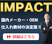 国内メーカー・OEM教材 IMPACT