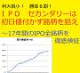 利大損小! 勝率6割! IPOセカンダリーは初日値付かず銘柄を狙え! 17年間のIPO全銘柄を徹底検証