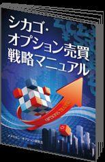 「シカゴ・オプション売買戦略マニュアル」(2018大増補版))