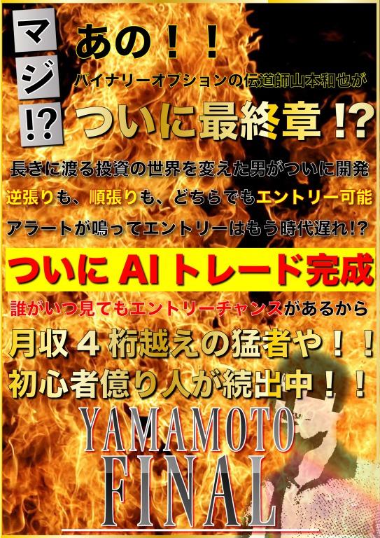 YAMAMOTO FINAL