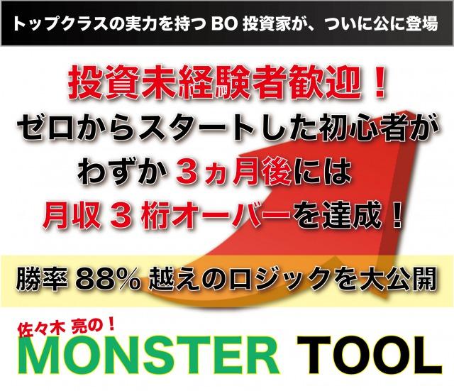 佐々木亮のMONSTER TOOL(モンスターツール)