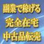 Re電脳リサイクル転売マニュアル