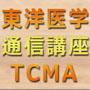 TCMA通信講座 中医基礎学