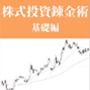 6つの条件を確認する投資法『株式投資錬金術』