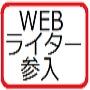 WEBフリーライター参入マニュアル