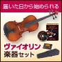 【楽器セット/Vn】たった30分で弾ける初心者向けヴァイオリンレッスンDVD1弾〜3弾ヴァイオリンセット(アコースティック)