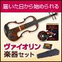 【楽器セット/ev】たった30分で弾ける初心者向けヴァイオリンレッスンDVD1弾〜3弾電子ヴァイオリンセット