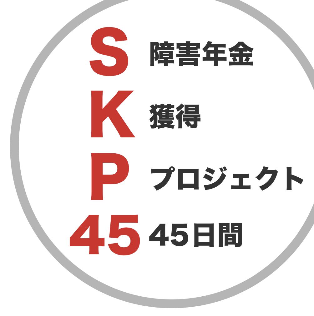 45日間障害年金獲得プロジェクト【うつ病専門】