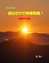 神秘の福袋「読むだけで神様降臨!」御陽気気功法編