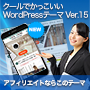 クールでかっこいいWordPressテーマ Ver.15