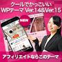 クールでかっこいいWordPressテーマ Ver.15&Ver.14