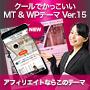 クールでかっこいいMT&WordPressテーマ Ver.15 セット版