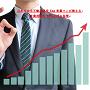日本の大手不動産の現役Top営業マンが教える営業成績を10%上げる秘策を公開