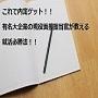 これで内定ゲット!!有名大企業の現役面接担当官が教える就活必勝法!!