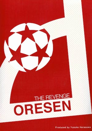 少年サッカー上達プログラム ORESEN The・REVENGE