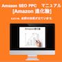 Amazon SEO/PPC マニュアル