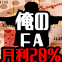 【 月利20%!! 】俺の自動売買から【FX初心者必見】ちょいワル先生の今週の一発予想!(2018/4/16放送)他