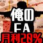 【 月利20%!! 】俺の自動売買