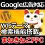 Google広告対応 最適化WordPressテーマまねきねこPPCの画像