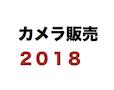 カメラ販売2018