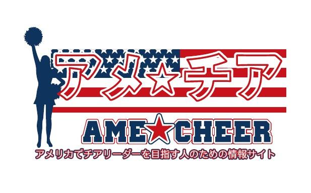 あなたもなれる!アメリカ チアリーダー・ダンサーオーディション合格ガイド(DL版)