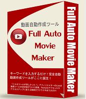 YouTubeアフィリエイト動画をお手軽作成するなら、Full Auto Movie Maker。キーワードだけで動画を自動作成する驚愕のツール。Full Auto Movie Maker面倒な作業は一切不要!キーワードを放り込むだけで、寝ている間に動画が量産される反則ツールがついに登場!