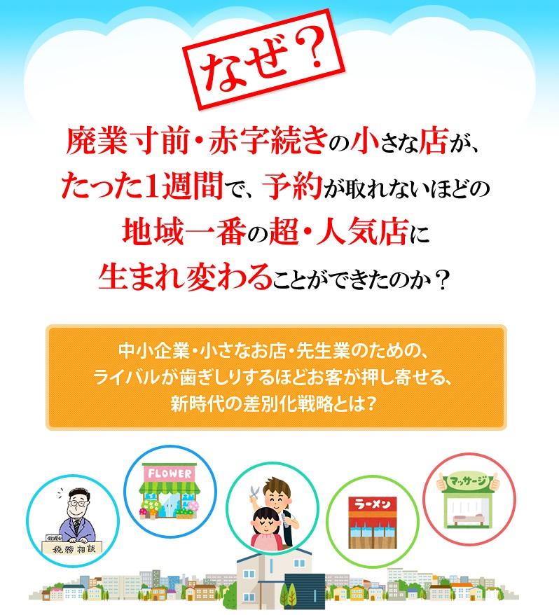 [9月24日(月・祝)開催]新時代の差別化戦略 MBS全国セミナー 大阪会場1