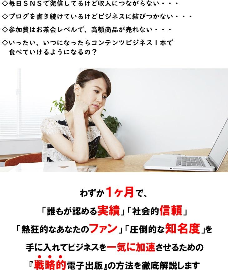 [2018年9月開催]【初心者向け】ビジネスを加速させる電子出版戦略セミナー 東京会場1