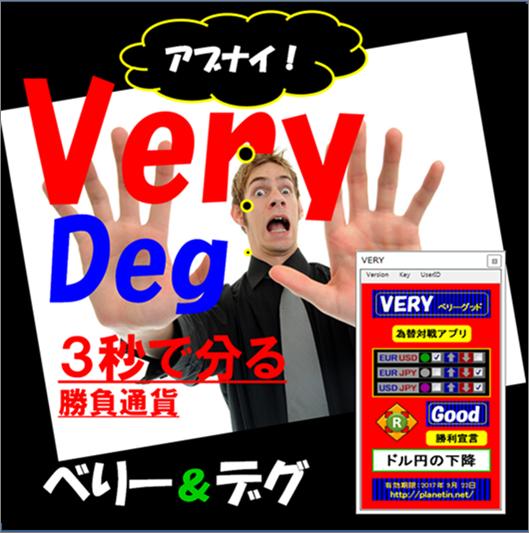 ベリーデグ(Very&Deg)BO&FX