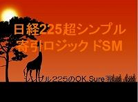 日経225超シンプル寄引ロジック ドSM