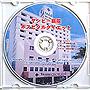 ■ヤンヒー病院ホスピタルダイエット・情報DVD販売中■