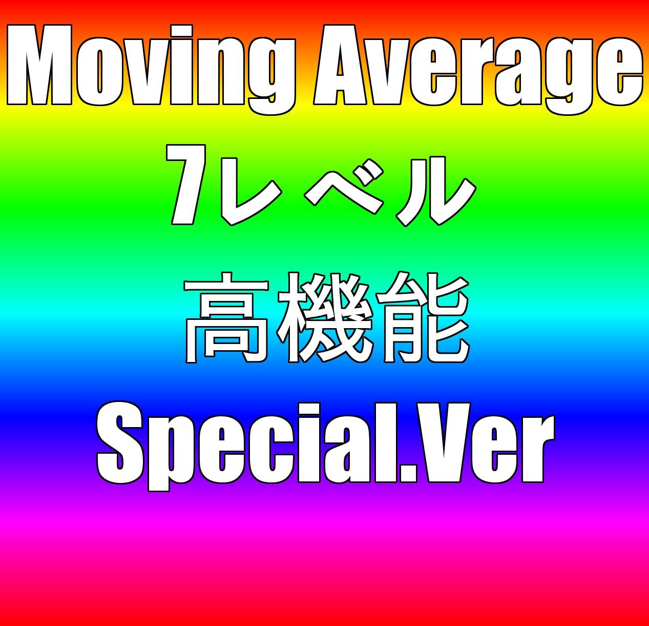 Moving25  高機能スキャルピングEA&乖離ロジック