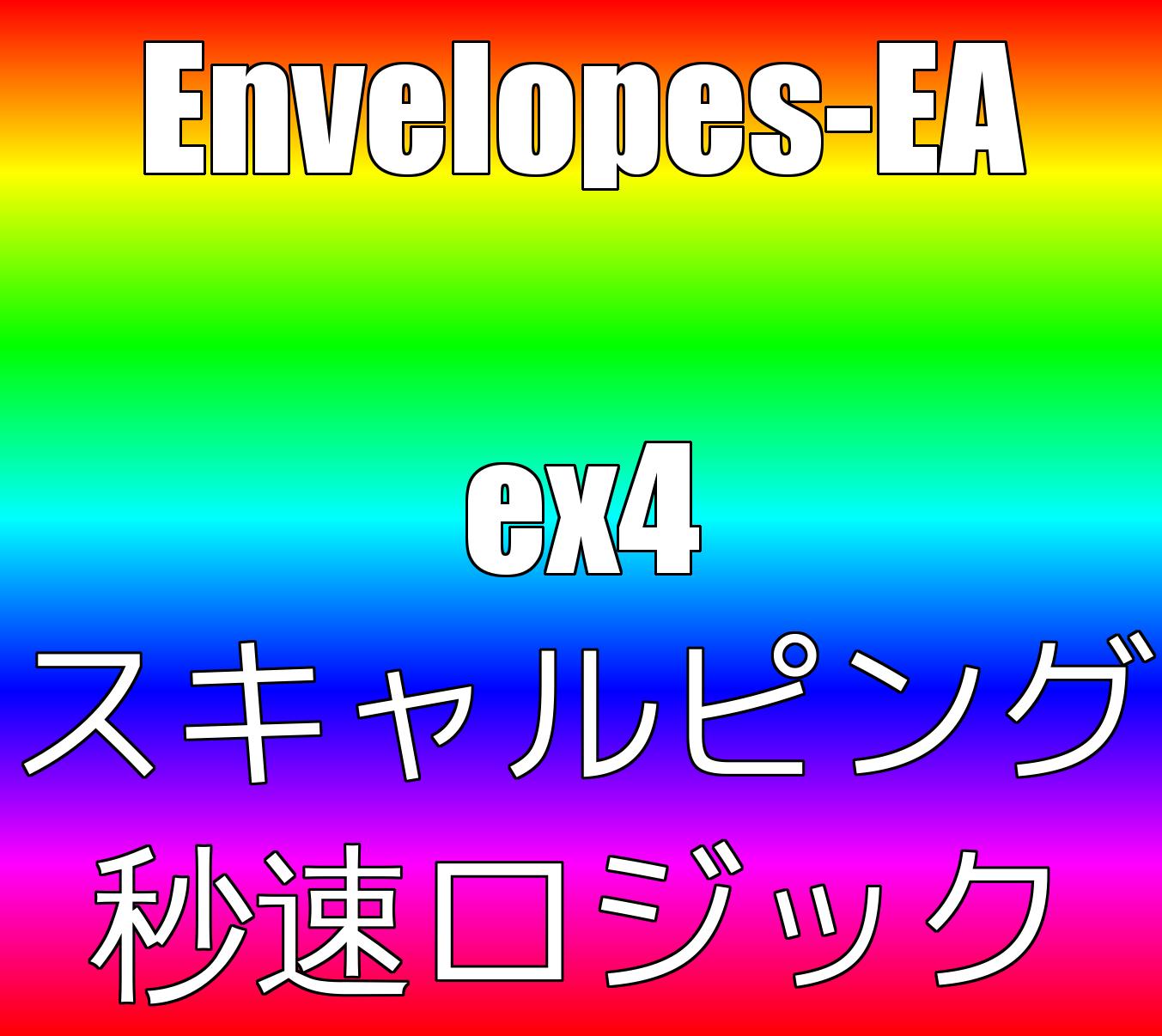 Envelopes-3  短期スキャルピングは10年間PF4.65