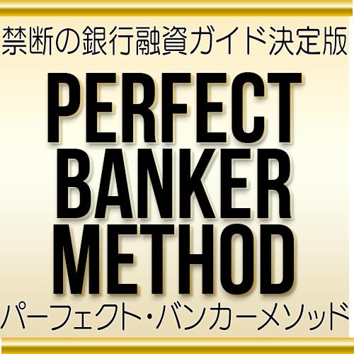 PERFECT BANKER METHOD(パーフェクトバンカーメソッド)