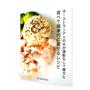 おいしく食べて健康的に痩せるレシピ30