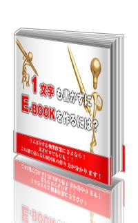 1文字も書かずにE-bookを作る方法【再販権付】