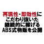 ABL(荒木達哉 ビジネス ラボ)