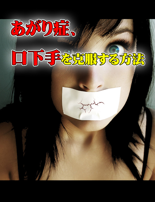 あがり症、口下手を改善する方法【再販権付】