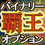 """""""バイナリーオプション悪魔のシグナルツール「覇王」"""""""