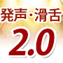 発声・滑舌2.0 俳優の為の次世代型ボイストレーニング DVD配送版の画像