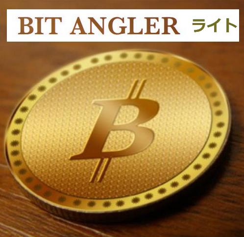【BIT ANGLER ライト】ビットコイン自動トレードツール.月次上限値50%.ビットフライヤーのビットコインFXを監視し自動運転。乖離%、取引数量、有効時間の設定で指値を入れて自動売買.利確、損切も自動で行うことができる.
