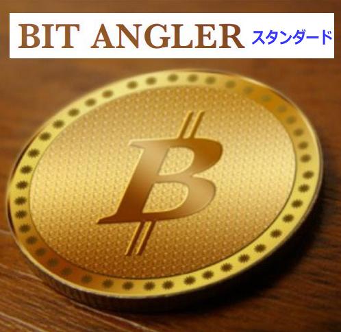 【BIT ANGLER スタンダード】ビットコイン自動トレードツール.月次上限値100%.ビットフライヤーのビットコインFXを監視し自動運転。乖離%、取引数量、有効時間の設定で指値を入れて自動売買.利確、損切も自動で行うことができる.
