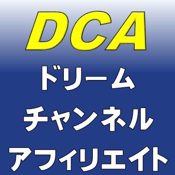 DCA〜ドリームチャンネルアフィリエイト〜メールサポートコース【特典付き】