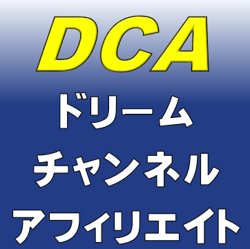 DCA~ドリームチャンネルアフィリエイト~メールサポートコース